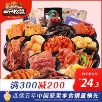 【�M�p】【三只松鼠_麻辣零食大�Y包】零食休�e食品熟食�u味年��Y包