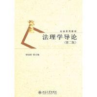 公法系列教材―法理学导论(第二版)