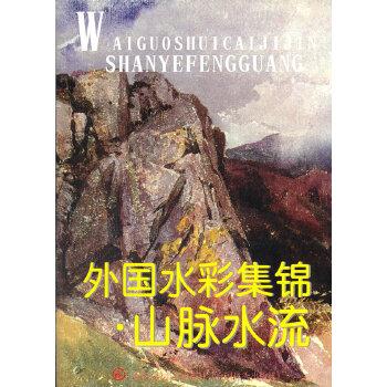 外国水彩集锦.山脉水流