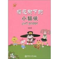 樱花树下的小猫侠 刘佳�h 9787811257229