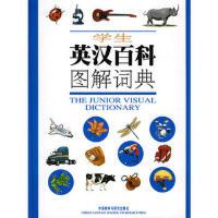 【旧书9成新】【正版包邮】 学生英汉百科图解词典 加拿大QA国际图书出版公司 外语教学与研究出版社