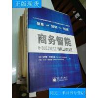 【二手旧书九成新】【正版现货】)商务智能:信息-知识-利润 9787505373471 (法)利奥托德,(美 /[