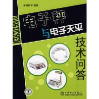 【二手旧书9成新】电子秤与电子天平技术问答 阳鸿钧 9787508377124 中国电力出版社