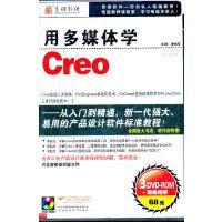 用多媒体学Creo(软件)