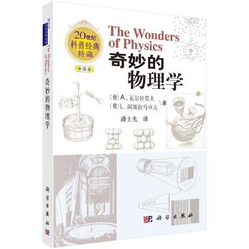 奇妙的物理学 俄罗斯科学家经典科普之作,25年6种语言12个版本,中国科学院于渌院士作序推荐