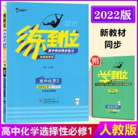 包邮2022版练到位高中化学3选择性必修1配人教版