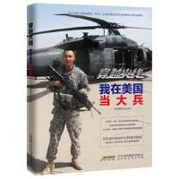 穿越火线:我在美国当大兵飞行电熨斗 北京时代华文书局 【正版图书】