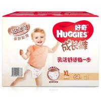 【苏宁红孩子】好奇Huggies铂金装成长裤箱装加大号XL64片 拉拉裤
