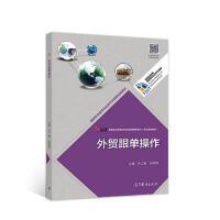 外贸跟单操作 李二敏 赵继梅 9787040495119 高等教育出版社教材系列