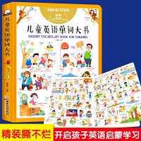 儿童英语单词大书 有声英语绘本精装撕不烂翻翻书3-6岁少儿英语启蒙书情景学习英汉双语词汇儿童英语读物中英文读物小学生分级