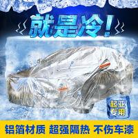 起亚K4车衣狮跑奇瑞E3车衣K2三厢福瑞迪车衣车罩铝膜铝箔车衣