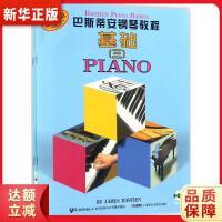 巴斯蒂安钢琴教程(3)(有声版,共五册,附DVD) (美)詹姆斯・巴斯蒂安 9787807515388 上海音乐出版社