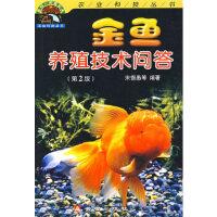 金鱼养殖技术问答 宋憬愚 金盾出版社 9787508255422
