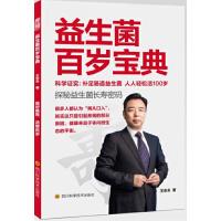 【新书店正版】 益生菌百岁宝典 王东升 四川科技出版社 9787536480605