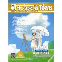 新东方英语・中学生(2013年11月号)――新闻出版署外语类质量优秀期刊!