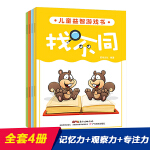 儿童益智游戏书 找不同 全4册 (套装)