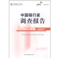 中国银行家调查报告2011