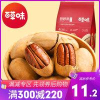 【满减】【百草味 碧根果150g】坚果干果奶油核桃碧更果尖果