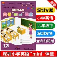 2020春深圳市小学英语mini课堂六年级下册全新彩色版 6年级下迷你课堂第12册