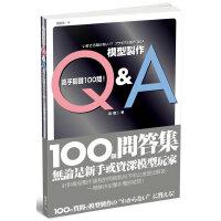模型�u作Q&A 高手�P�I100��!模型制作书籍 学做模型 高达模型 森慎二 ���坊