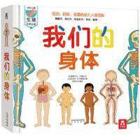 畅销书籍 我们的身体 3-6岁 儿童性教育启蒙立体科普!超好玩、全面的人体百科,翻翻、转转、拉拉、变色、触摸等多重趣味
