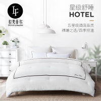 LF拉芙菲尔 五星级酒店被子全棉加厚保暖冬被单双人宿舍春秋被芯