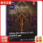 Adobe After Effects CC 2017经典教程 彩色版 [美]布里・根希尔德(Brie Gyncild