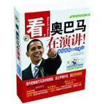 看,奥巴马在演讲!(全彩图解+DVD视频+4字幕MP3)