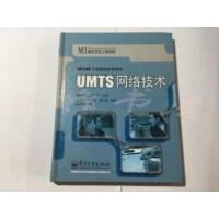 【二手旧书8成新】UMTS网络技术 /摩托罗拉工程学院 电子工业出版社