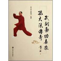【新华书店,品质保障】武术气功名家孙大法传奇,南京大学出版社,9787305096921