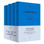 古希腊抒情诗集 : 古希腊语、汉语