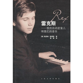 雷克斯——我的自闭症盲儿和我们的音乐  正版图书 现货 出版社直供 量大可优惠