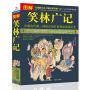 图解笑林广记(全方位图解美绘版) 中国古代一部真正的旷世奇宝笑话大全 笑林广记全本 中