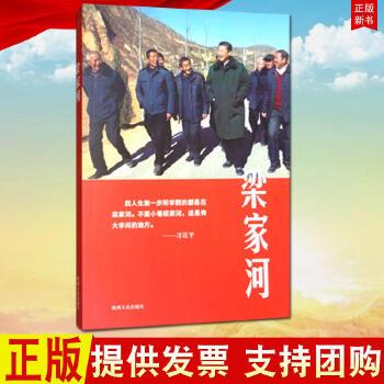 正版     纪实文学梁家河 陕西人民出版社 量大团购电话17778022787