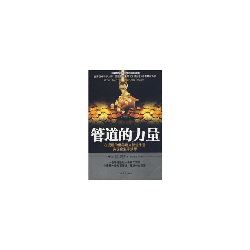 【新书店正版】管道的力量 (美)哈吉斯 ,成功世纪 中国青年出版社 正版好书,请注意下方详情定价与售价关系!