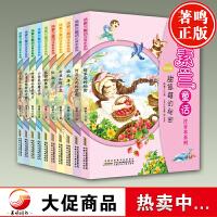 汤素兰童话注音本系列:开满蒲公英的地方+红鞋子+甜草莓的秘密+南瓜房子(套装共10册)