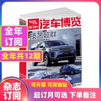 【全年订阅】汽车博览杂志 2021年全年共12期 默认当月起订 汽车工业 汽车保养资讯期刊书籍