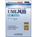 【新书店正版】UML风格(第2版)(英汉对照)布格勒(Scott W.Ambler),袁峰人民邮电出版社9787115