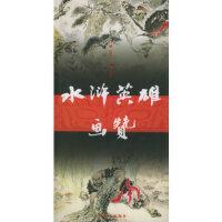 【新书店正版】 水浒英雄画赞 马骥 绘,牧惠 选评 上海辞书出版社 9787532618163