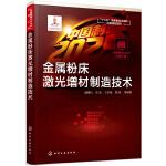 """""""中国制造2025""""出版工程--金属粉床激光增材制造技术"""