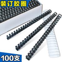装订胶圈21孔塑料装订圈6MM-51MM标书装订胶环 梳式装订机用100支
