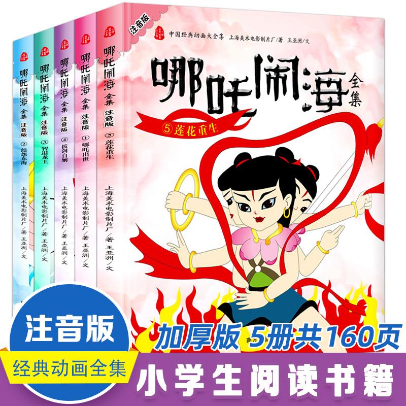哪吒传奇中国经典动画10册 3-8岁儿童绘本故事书 一年级课外书二三年级读物儿童书籍7-10岁儿童绘本故事书4-6岁漫画书哪吒闹海图画书畅销童书