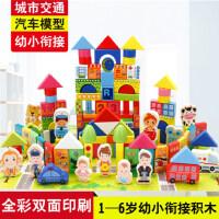 城市交通场景益智儿童木制积木大块木质宝宝玩具1-2-3-4-6周岁