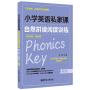 小学英语私家课(自然拼读阅读训练第2版)