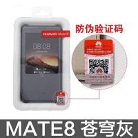 【官方授权】 华为Mate8手机壳Mate8保护套原装智能翻盖式皮套手机套防摔款 【皮套】苍穹灰 送钢化膜
