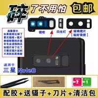三星Note8 N9550后摄像头镜片 N9500 N950U照相机玻璃原装镜面盖