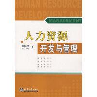 【二手旧书8成新】人力资源开发与管理(含光盘) 刘希珍 9787561826478 天津大学出版社