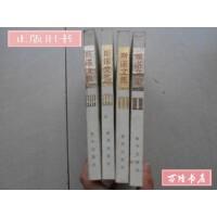 【二手旧书8成新】斯诺文集 1-4卷全 84年 /斯诺 著 新华出版社