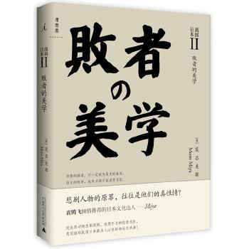 战国日本II:败者的美学 以下克上的年代,历史的败者,未必不能流芳百世——袁腾飞推荐,战国日本潮起潮落的命运交响曲。