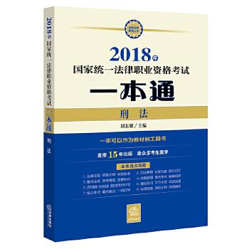 2018年国家统一法律职业资格考试一本通:刑法一本可以作为教材的法考工具书,法考通关一本通!